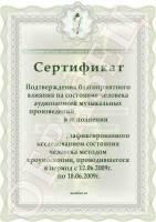 Сертификат подтверждения благоприятного влияния оздоровительного метода